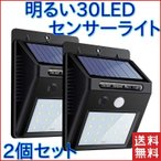 ソーラーライト センサーライト 屋外 30 LED 人感センサー 明るい 太陽光 充電 おしゃれ 常夜灯 スポットライト 玄関 防犯 ライト 防水 外灯 壁掛け 2個セット