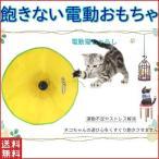 Four Piece 猫 おもちゃ 電動 ねずみ キャッチミー マウス 猫じゃらし 運動不足 ストレス 解消
