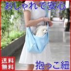 犬 キャリーバッグ おしゃれ 小型犬 中型犬 バッグ ショルダー お出掛け 抱っこ紐 お散歩 猫 ペット スリング 折りたたみの画像