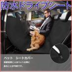 ドライブシート 犬 カバー 車 シートカバー ペットシート カーシート 車用 マットタイプ 防水 猫  シート ペット用 後部座席 ペットシーツ 薄型 小型犬 中型犬