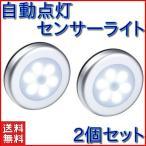 センサーライト 室内 屋内 人感 丸形 階段ライト 玄関ライト センサー LED 廊下 電池式 フットライト 自動点灯 2個セット