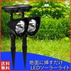 ソーラーライト 屋外 埋め込み式 センサーライト LED 防犯 防雨 おしゃれ 人感センサー 明るい 庭 ガーデン スポットライト 人感 常夜灯 防水 ガーデンライト