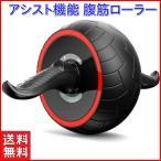 腹筋ローラー マット アシスト 機能 セット 初心者 上級者 静音 自動 筋トレ器具 一輪 エクササイズ トレーニング  マシン  アシスト付き マット付き
