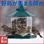バードフィーダー バードウォッチング 野鳥の餌台 鳥小屋 鳥かご 庭 ガーデン おしゃれ 野鳥 給餌器 餌台 餌場 えさ台 吊下げグリーン