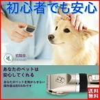 犬 バリカン 静か 足裏 顔 ペット 猫 充電式 コードレス シェーバー アタッチメント 部分カット 静音 低騒音 初心者 全身 トリミング 自宅 カット セルフ