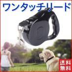 Four Piece リード 犬 小型 自動巻き 伸縮リード ワンタッチ5m ロング 軽量 巻き取り式 中型犬 ブラック