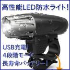 自転車 ライト LED 防水 USB  明るい 軽量 サイクルライト 300lm