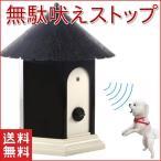 犬 しつけ 無駄吠え 防止 超音波 躾 おしゃれ デザイン トレーニング グッズ ペット 音感センサー 自動感知