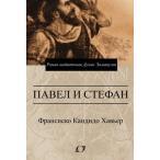 Павел и Стефан: (Paul and Stephen - Russian) (Russian Edition)