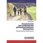 Социальное регулирование репродуктивного поведения: Медико-социологический