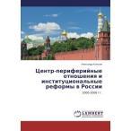 Центр-периферийные отношения и институциональные реформы в России: 2000-200