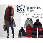2枚目購入可能 !ジョンストンズ マフラー Johnstons SCARF 180×25cm カシミア100% レビューを書いて5000円のプレゼント進呈!ショッパ付き