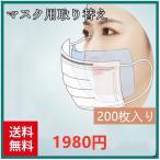取り替えシート 使い捨て フィルター 不織布 ウイルス 防塵 飛沫感染 花粉 対策 200枚入り 送料無料