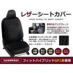 送料無料 PVCレザーシートカバー フィットハイブリッド GP1系 H22/10〜H24/5 5人乗り ブラック パンチング フルセット 内装 本革調 レザー仕様 座席 純正交