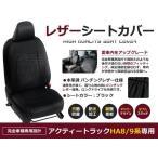 送料無料 PVCレザーシートカバー アクティートラック  HA8 HA9系 H21/12〜 2人乗り ブラック パンチング フルセット 内装 本革調 レザー仕様 座席 純正交