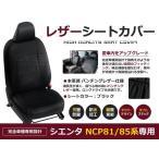 送料無料 PVCレザーシートカバー シエンタ NCP81 NCP85 80系 H23/6〜H27/7 7人乗り ブラック パンチング フルセット 内装 本革調 レザー仕様 座席 純正交換用