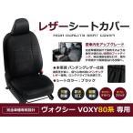 送料無料 PVCレザーシートカバー ヴォクシー VOXY ボクシー ZRR80系 ZRR85 ZWR80 新型 H26/1〜 8人乗り ブラック パンチング フルセット 内装 本革調
