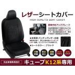 送料無料 PVCレザーシートカバー キューブ Z12系 H20/11〜 5人乗り ブラック パンチング フルセット 内装 本革調 レザー仕様 座席 純正交換用 ワンランク上