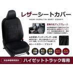 送料無料 PVCレザーシートカバー ハイゼットトラック S200P S210P H11/11〜H16/12 2人乗り ブラック パンチング フルセット 内装 本革調 レザー仕様 座席