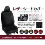 送料無料 PVCレザーシートカバー ハイゼットトラック S201P S211P H16/12〜H23/12 2人乗り ブラック パンチング フルセット 内装 本革調 レザー仕様 座席