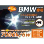 【送料無料】BMW用 LEDイカリング 交換バルブ  キャンセラー内臓 白 ホワイト ポジション球 交換用 BM イカリング E39 E53 E60 E61 E63 E64 E65 E66