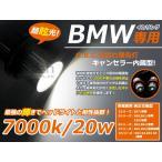 【送料無料】BMWイカリング用 LEDバルブ E87 E60 E61 E39 E63 E64 E65 E66 X3 E83 X5 E53 左右2個セット キャンセラー内蔵【ホワイト 高出力 20W