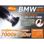 【送料無料】BMWイカリング用 LEDバルブ E87 E82 E88 E90 E91 E92 E93 E60 E63 E64 X1 E84 X5 E70 X6 E71 左右2個セット キャンセラー内蔵【ホワイト 高出力