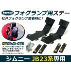 【送料無料!】ジムニー JB23 フォグランプ用 バンパーステー キット 加工不要 フォグランプ ステー 純正バンパー対応 社外