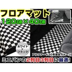 送料無料 セカンドマット ブラック×ホワイト チェック 120cm×40cm 黒×白 ブロックチェック 【フロアマット ラグマット 2列目 内装 カバー フロアー ペット用