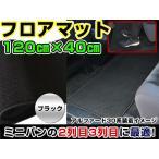 送料無料 セカンドマット ブラック 無地 120cm×40cm 黒 【フロアマット ラグマット 2列目 内装 カバー フロアー ペット用 ドッグ用品