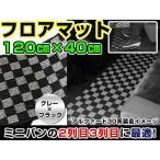 送料無料 セカンドマット ブラック×グレー チェック 120cm×40cm 黒×灰色 ブロックチェック 【フロアマット ラグマット 2列目 内装 カバー フロアー ペット用