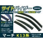 サイドバイザー/ドアバイザー マーチ K13系 H22.7〜 コンビネーションスモーク