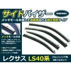 サイドバイザー/ドアバイザー レクサスLS460 USF40 H18.9〜 メッキモール付