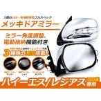 ハイエース200系 LEDウィンカーミラー 格納ミラー ドアミラー ウインカーミラー 電動格納 憧れのスーパーGL純正風メッキ電格ドアミラー メッキドアミラー
