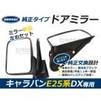 キャラバン E25 DX サイドミラー 純正タイプ ドアミラー ブラック 黒 外装 日産 ニッサン  サイドドアミラー ミラー 左右セット