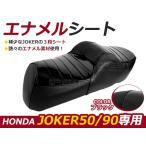 ショッピングエナメル ホンダ JOKER ジョーカー 50/90 3段エナメルシート ブラック 黒 honda ジョーカー90