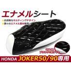 売切 ジョーカー50/90 エナメルシート ブラック&ホワイト JOKER ジョーカー90 本田 シートカバー ラメ