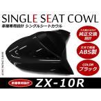 ショッピングシングル ABS製塗装済カワサキ ZX-10R