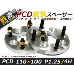 【レビューを書いて送料無料】ワイドトレッドスペーサー チェンジャー 4H 4穴 P.C.D110→100 PCD変換 チェンジ 15mm P1.25 2枚 PCDチェンジャー ツライチに