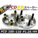 【レビューを書いて送料無料】ワイドトレッドスペーサー チェンジャー 4H 4穴 P.C.D100→110 PCD変換 チェンジ 15mm P1.25 2枚 PCDチェンジャー ツライチに