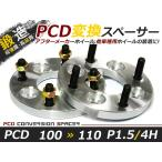 【レビューを書いて送料無料】ワイドトレッドスペーサー チェンジャー 4H 4穴 P.C.D100→110 PCD変換 チェンジ 15mm P1.5 2枚 PCDチェンジャー