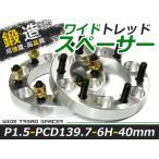 送料無料 ワイドトレッドスペーサー 6H 6穴 P.C.D139.7 40mm P1.5 2枚 スペーサー ツライチに ワイトレ ナット ワイドスペーサー【ホイール セッティング