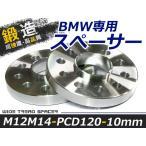 BMW ワイドトレッドスペーサー E82 E27 F20 E36 E46 E90 E91 E92 E93 F30 E34 E60 E61 F07 F11 E63 E64 E32 E38 E65 E66 F1 F02 E85 E86 E89