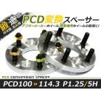 【レビューを書いて送料無料】ワイドトレッドスペーサー チェンジャー 5H 5穴 P.C.D100→114.3 PCD変換 チェンジ 15mm P1.25 2枚 PCDチェンジャー ツライチに