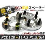 【レビューを書いて送料無料】ワイドトレッドスペーサー チェンジャー 5H 5穴 P.C.D120→114.3 PCD変換 チェンジ 25mm P1.5 2枚 PCDチェンジャー