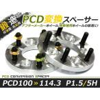 【レビューを書いて送料無料】ワイドトレッドスペーサー チェンジャー 5H 5穴 P.C.D100→114.3 PCD変換 チェンジ 15mm P1.5 2枚 PCDチェンジャー