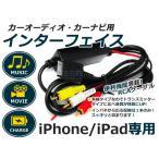 車で APPLE iPhone/iPod スマートフォン スマホ 映像 音楽を再生 充電 も可能 RCAケーブル インターフェイス カーナビ で you tubeを再生