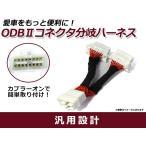 OBD分岐ハーネス/16ピン/2分岐配線/車速ドアロック併用に 複数OBDユニットの併用可能に OBD2 コネクター 車速ドアロック レーダー探知機 などに