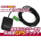 送料無料 高感度 GPSアンテナ トヨタ/ダイハツ純正ナビ NHZN-W60G カーナビ テレビ ケーブル コード 配線 キット 純正 メーカー