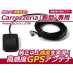 車載 カーナビ GPS 高感度アンテナ 最新基盤 純正同等感度